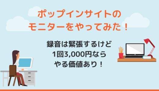 ポップインサイトのモニターやってみた!録音は緊張でも1回3,000円ならコスパよし!