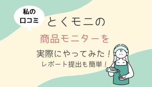 【私の口コミ】とくモニの商品モニターを実際にやってみた!レポート提出も簡単!