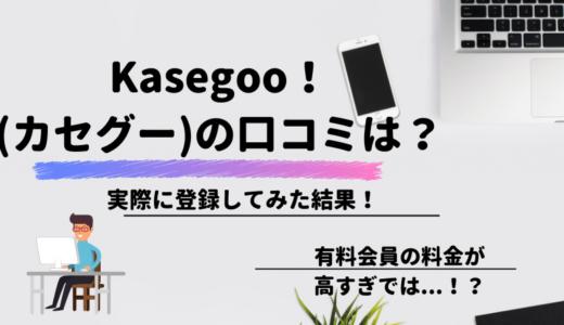 Kasegoo!( カセグー)の口コミと評判はどう?稼ぎたい側で登録してみた結果!