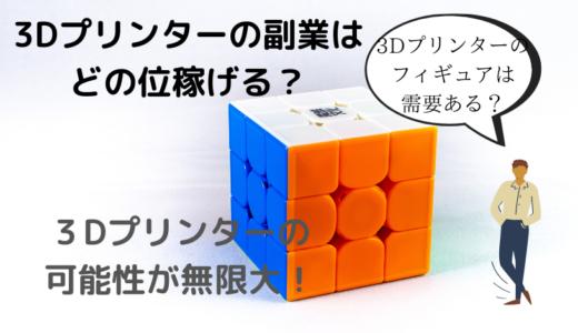 3Dプリンターの副業で効率的に稼ぐ方法は?フィギュアやプラモデルで稼げるのか調査!