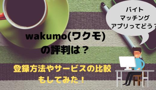 wakumo(ワクモ)の口コミや評判はどう?登録方法や仕事内容と類似サービスも調査!