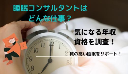 睡眠コンサルタントとはどんな仕事?年収と資格やなり方を調べてみました!