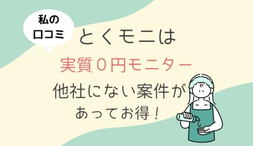 【私の口コミ】とくモニは実質0円モニターや他社にない案件があってお得!