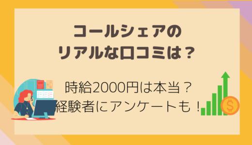 コールシェアのリアルな口コミは?時給2000円は本当なのか経験者にアンケートした結果!