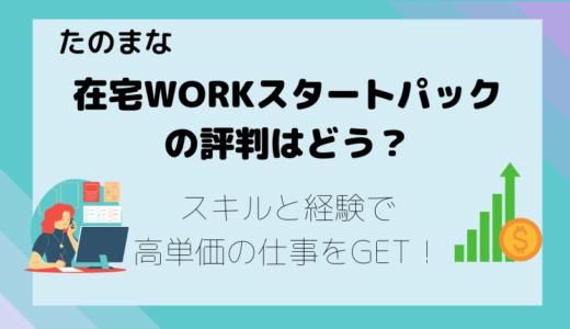 【たのまな】在宅WORKスタートパックの評判はどう?スキルで自分の価値を高めよう!