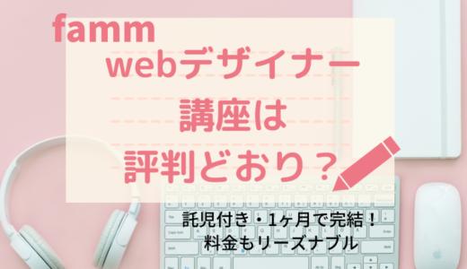 fammのwebデザイナー講座は評判どおり?育児中のママのサポートや環境が整ってる!