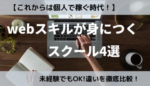 【おすすめ】webスキルが身につくスクール4選!未経験・初心者向けのスクールを徹底解説!
