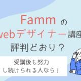 famm デザイナー