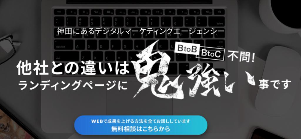 株式会社free web hopeのイメージ
