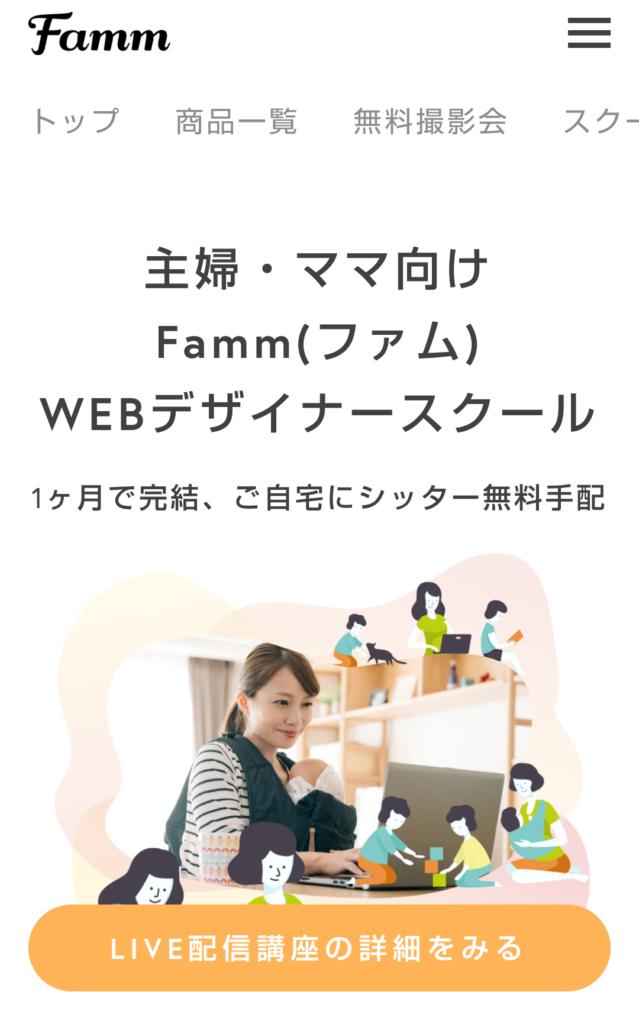 fammのイメージ映像