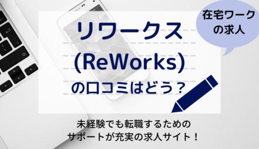 リワークス(ReWorks)の口コミはどう?未経験でもトレーニングプランで転職できる!