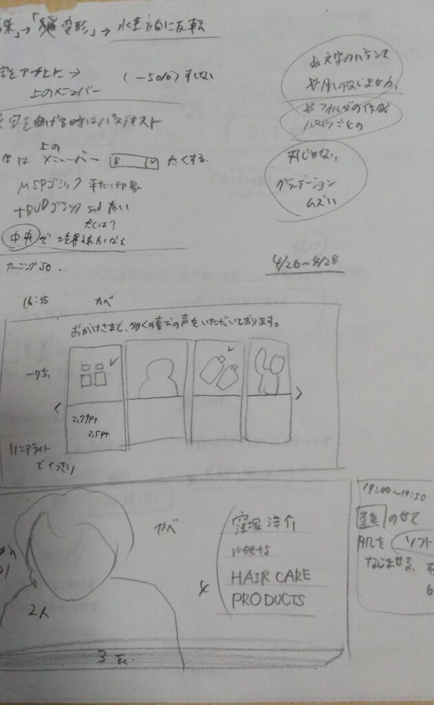 LP設計図
