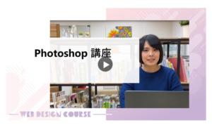 Photoshop講座の画像