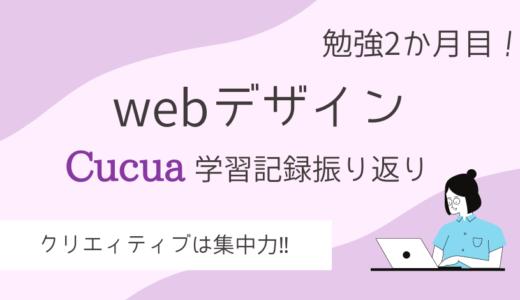 webデザインの勉強2か月目!Cucua(ククア)の学習記録振り返りまとめ
