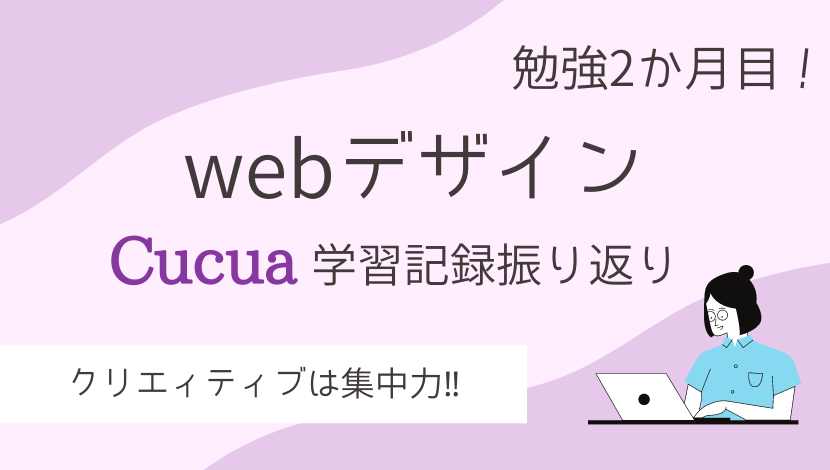 webデザイン2か月目