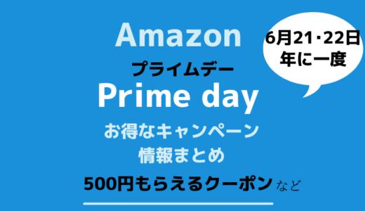 【年に一度】Amazonプライムデーでお得に買い物できる‼キャンペーン情報まとめ!
