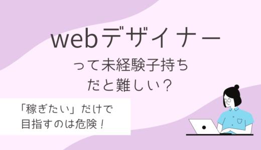 webデザイナーって未経験の子持ちだと難しい?結果を出している人の共通点はガチで行動!