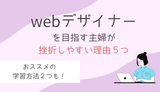 【体験談】webデザイナーを目指す主婦が挫折しやすい理由5つとおススメの学習方法!
