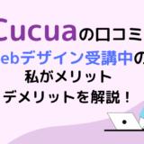 Cucuaの口コミ