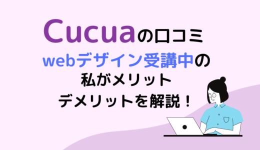 【Cucua(ククア)の口コミ】webデザイン受講中の私がデメリットやメリットを解説!