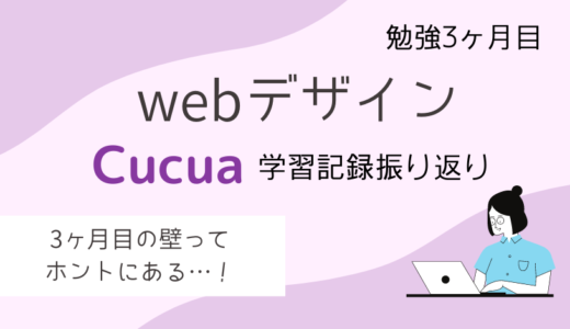 webデザインの勉強3か月目!Cucua(ククア)の学習記録振り返りまとめ!