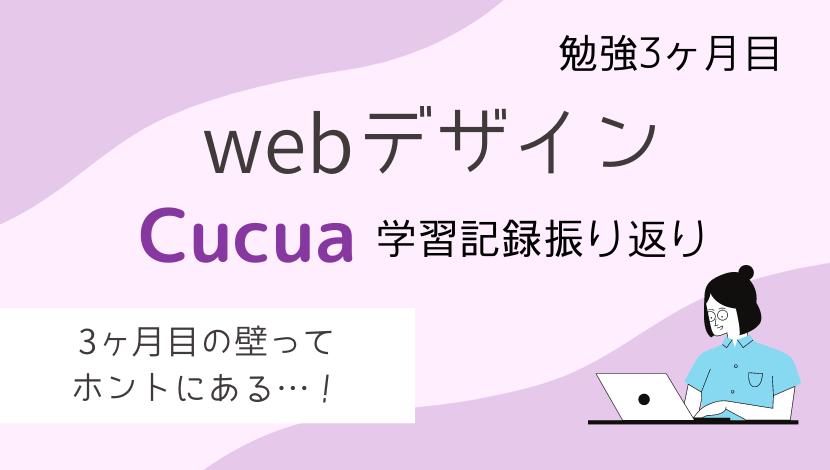 webデザイン3ヶ月め