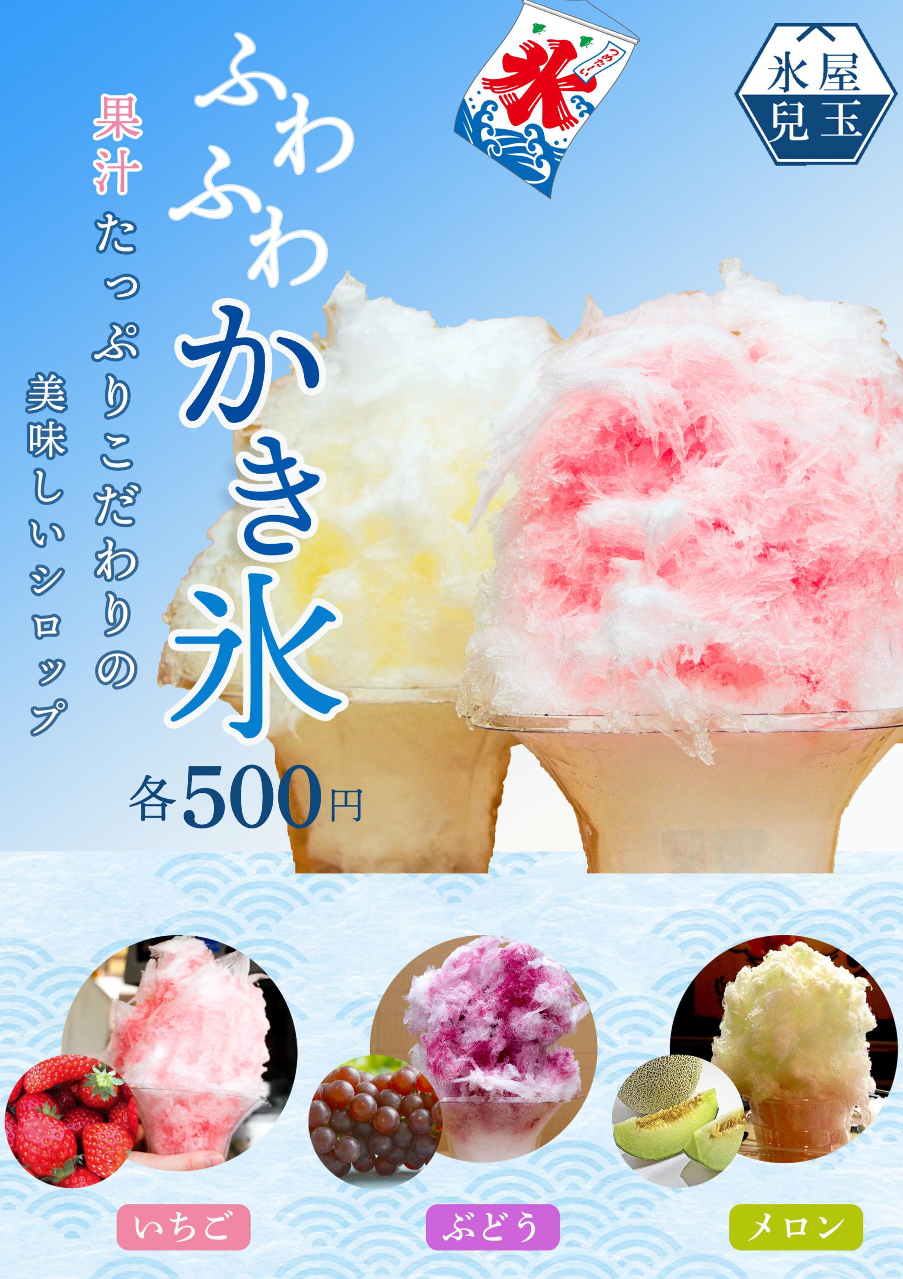 かき氷 チラシ コンペ