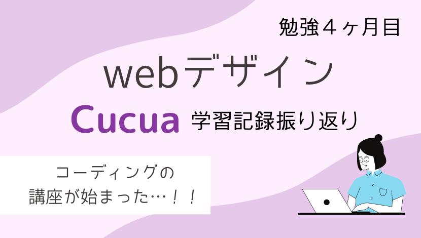 webデザイン 振り返り